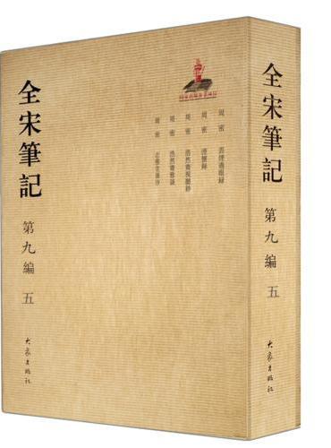 全宋笔记第九编  五  (简装)