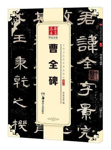 华夏万卷 中国书法传世碑帖精品 隶书03:曹全碑