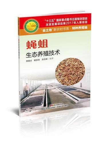 """蝇蛆生态养殖技术(""""金土地""""新农村书系.特种养殖编)"""