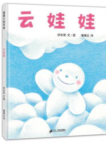 云娃娃(2018版 1998年日本绘本奖读者奖)