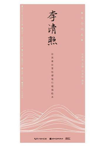古今词文·田英章田雪松硬笔行楷描临本-李清照