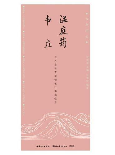 古今词文·田英章田雪松硬笔行楷描临本-温庭筠、韦庄
