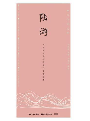 古今词文·田英章田雪松硬笔行楷描临本-陆游