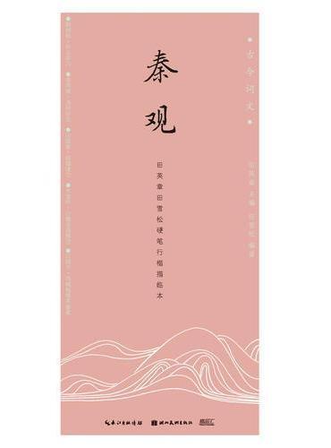古今词文·田英章田雪松硬笔行楷描临本-秦观