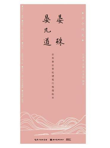 古今词文·田英章田雪松硬笔行楷描临本-晏殊、晏几道