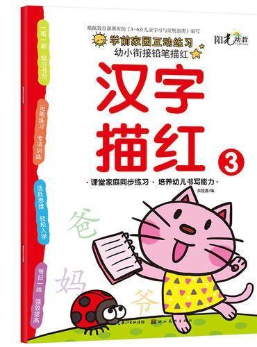 幼小衔接铅笔描红-汉字描红3
