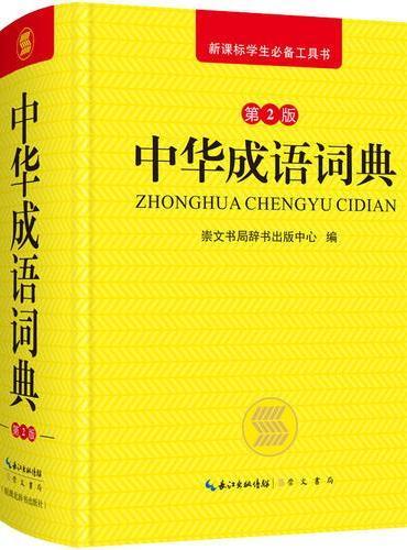 中华成语词典 第2版