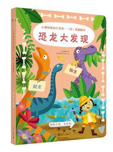 小博物家的大百科:一问一答翻翻书 恐龙大发现
