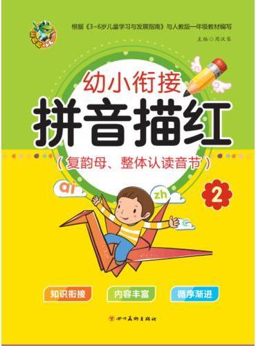 幼小衔接 拼音描红2(复韵母、整体认读音节)