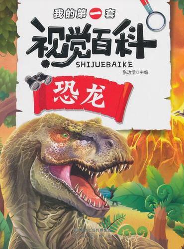 我的第一套视觉百科·恐龙