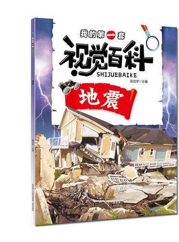我的第一套视觉百科·地震