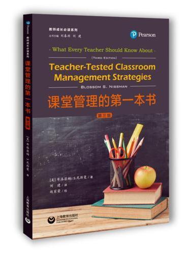 课堂管理的第一本书(第三版)(教师成长必读系列)