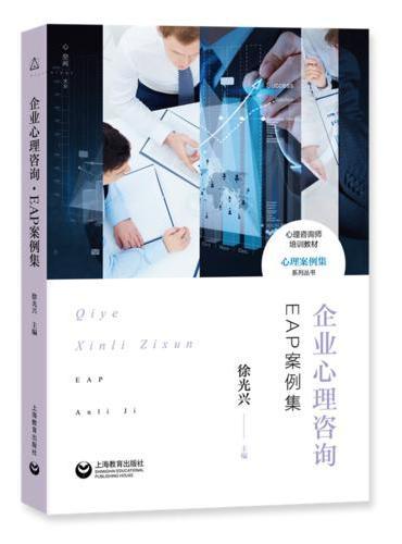 企业心理咨询·EAP案例集(心理咨询师培训教材·心理案例集系列丛书)