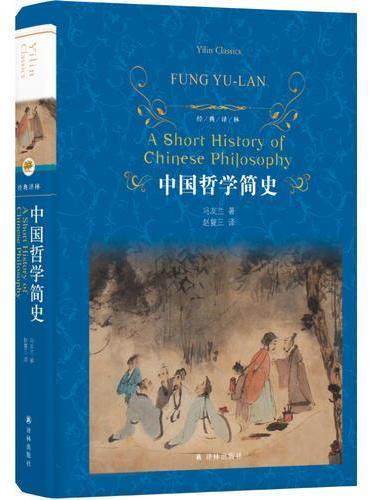 经典译林:中国哲学简史