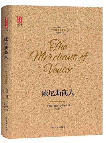威尼斯商人 中英双语珍藏版 朱生豪翻译