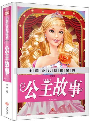 中国少儿必读金典:公主故事(注音版)(内容丰富、超高品质的全彩豪华精装青少年读物大全!内容经典+知识丰富+装帧精致+设计新颖,从学前到中学,一本就够了!)