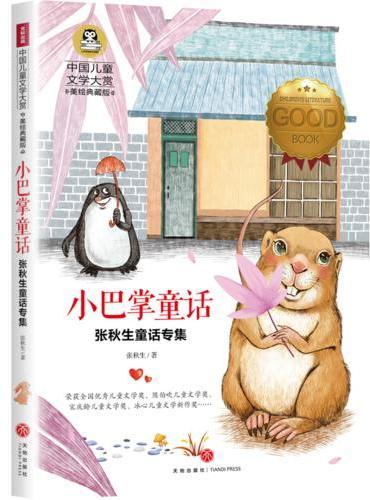 张秋生童话专集:小巴掌童话