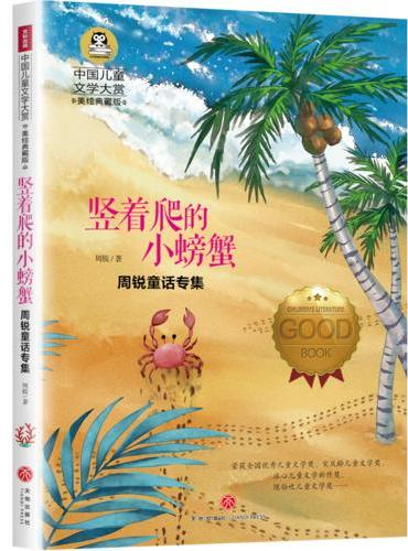 周锐童话专集:竖着爬的小螃蟹