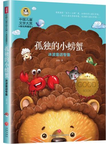 冰波童话专集:孤独的小螃蟹
