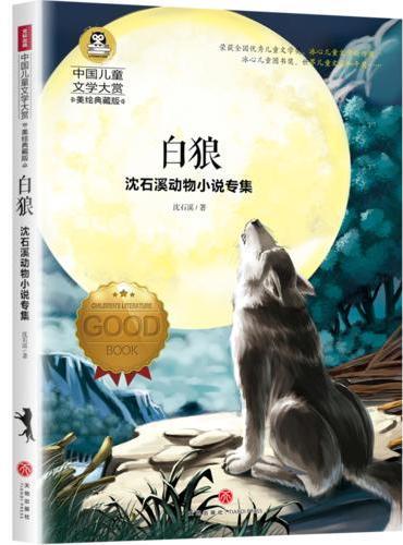 沈石溪动物小说专集:白狼