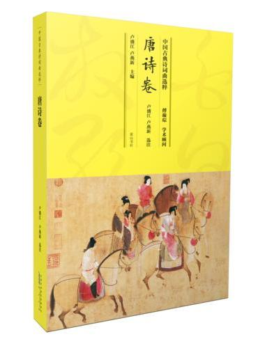 中国古典诗词曲选粹·唐诗卷