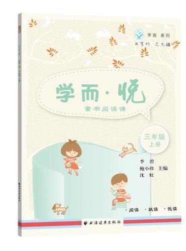 学而·悦——童书阅读课 三年级上册