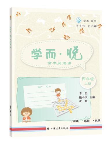 学而·悦——童书阅读课 四年级上册