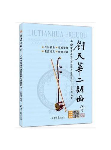 刘天华二胡曲:王国潼演奏谱及其诠释与演绎研究