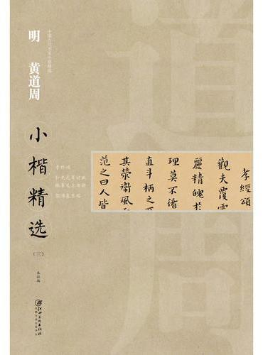 中国古代书家小楷精选·明黄道周小楷精选(三)