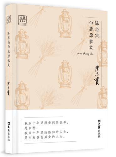 """陈忠实白鹿原散文——""""文汇.金散文""""第二辑"""