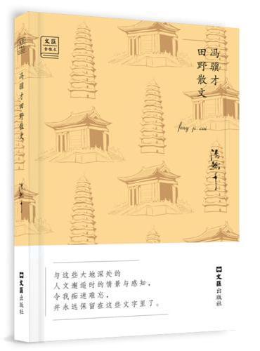 """冯骥才田野散文——""""文汇.金散文""""第二辑"""