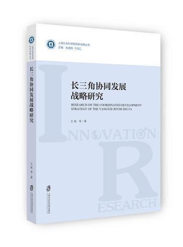 长三角协同发展战略研究