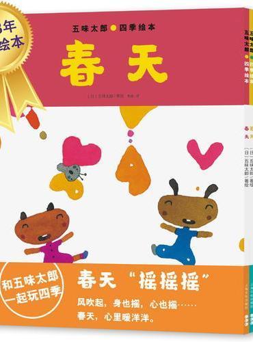 五味太郎四季绘本:全4册 (日本超人气绘本大师五味太郎作品,充分调动孩子想象力)