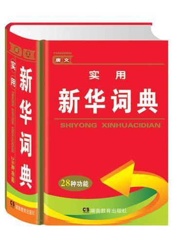 唐文实用新华词典(结合教学 收词16000余条)