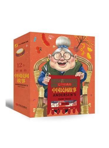 12个经典的中国民间故事(小红马图画书库 套装美绘本 赠海报+贴纸)