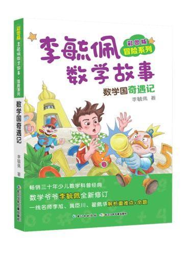 彩图版李毓佩数学故事冒险系列·数学国奇遇记