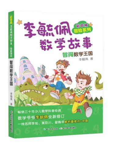 彩图版李毓佩数学故事冒险系列·智闯数学王国