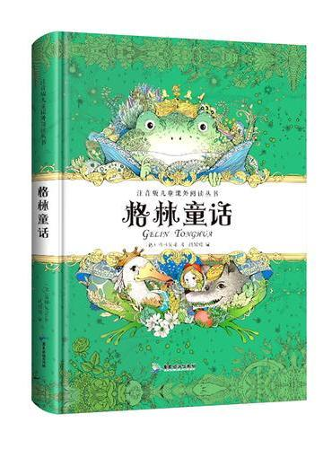 注音版儿童课外阅读丛书 格林童话 精装