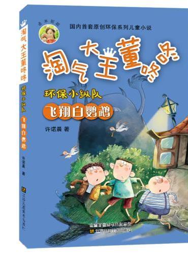 淘气大王董咚咚-环保小纵队.飞翔白鹦鹉