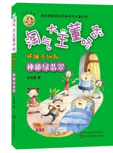 淘气大王董咚咚-环保小纵队.神秘绿翡翠