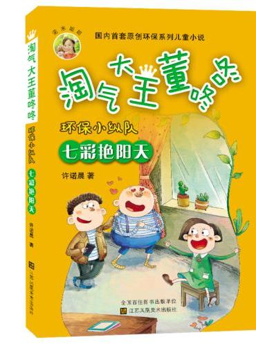 淘气大王董咚咚-环保小纵队.七彩艳阳天