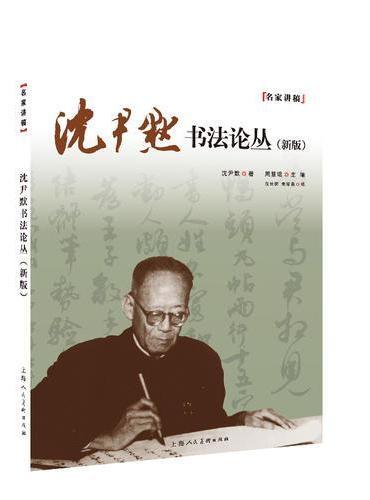 沈尹默书法论丛(新版)