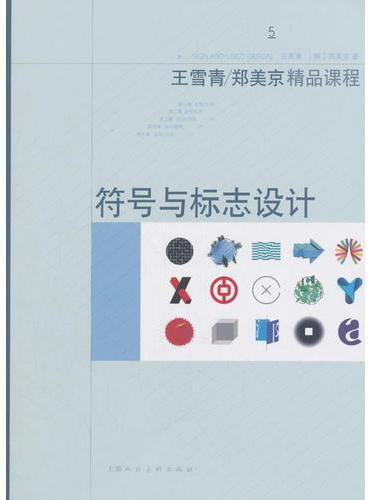 符号与标志设计