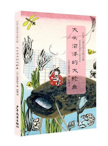 大头沼泽的大鲶鱼