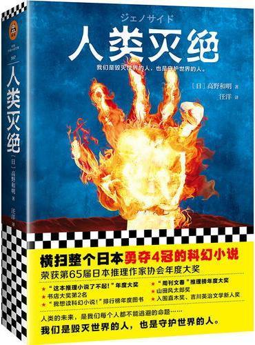 人类灭绝(横扫日本各大奖项,史无前例摘得4项第一的科幻小说。在日本销量突破100万册,已售出10国版权!)