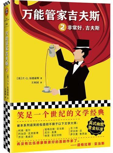 大英帝国倒霉蛋2(《大英帝国倒霉蛋》系列是20世纪最伟大的幽默作家伍德豪斯最广为人知的代表作。 全5册,中文世界首次出版!)