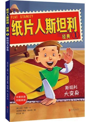 纸片人斯坦利经典1:斯坦利大变身(中英双语)