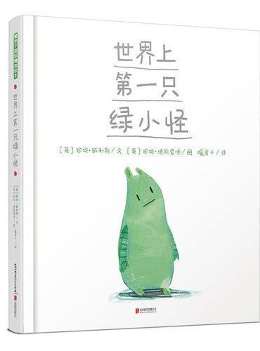 暖房子国际精选绘本:世界上第一只绿小怪