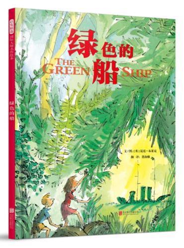 绿色的船——(启发童书馆出品)