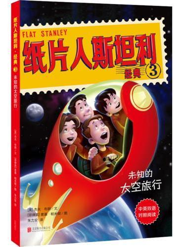 纸片人斯坦利经典3:未知的太空旅行(中英双语)